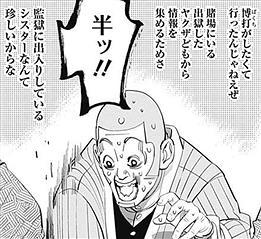 """『ゴールデンカムイ』とかいう""""マトモなキャラ""""がいない漫画wwwww"""