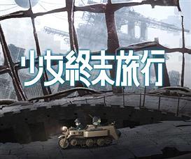 『少女終末旅行』ってアニメおもしろいんか?