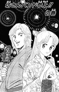 『こち亀』の「麗子」って「中川」には惚れないの?