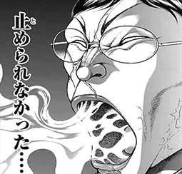 『刃牙シリーズ』の嫌いなシーン