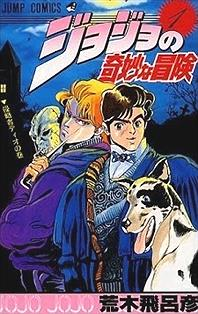 謎の勢力「『ジョジョ』玄人は一部が好きなやつが多い」 ワイ「・・・」