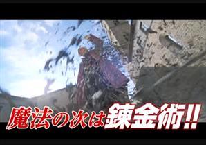 """ハガレン宣伝「『ハリー・ポッター』に続く""""ファンタジー超大作""""がやってくる!!!」"""