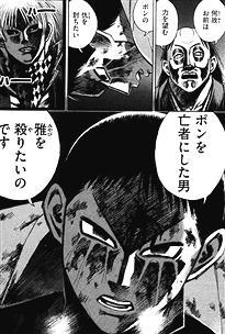 彼岸島エアプ「『彼岸島』はギャグ漫画(キャッキャ」