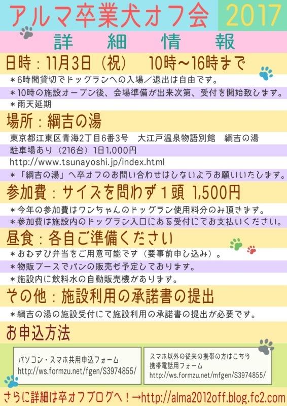 卒オフ詳細 (1)