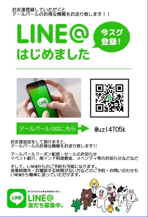 linehp@bosyu.jpg