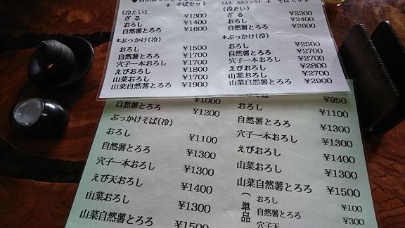 2017石川・岐阜45