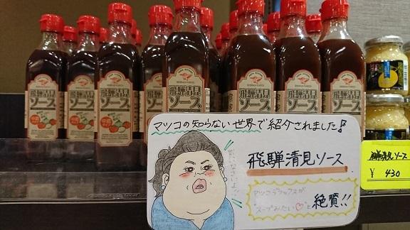2017石川・岐阜51