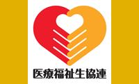 奄美医療生活協同組合