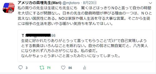 No という事 2