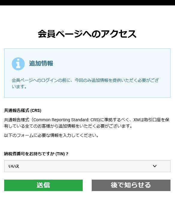XM納税者番号追加情報提供