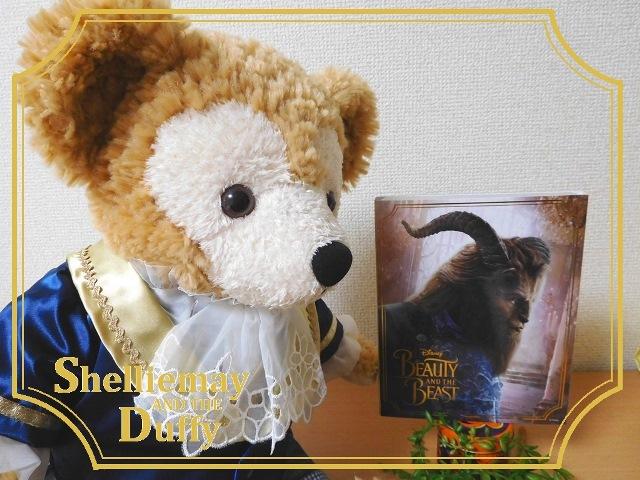 ダッフィー 美女と野獣 ビースト 王子
