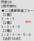 ichi1015_5.jpg