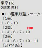 ichi1022_1.jpg