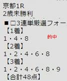 ichi1029_1_2017.jpg
