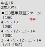 ichi1203.jpg
