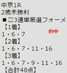 ichi1203_1.jpg