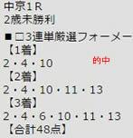ichi1209_1.jpg