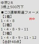 ichi1209_4.jpg
