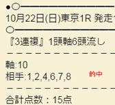 sou1022.jpg