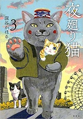 夜廻り猫3