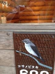 小鳥の部屋番号