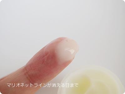 インナーバランスパーフェクトジェルを指でとったところ