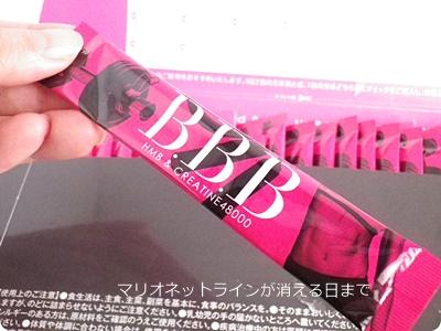 BBB(トリプルビー) はスティック包