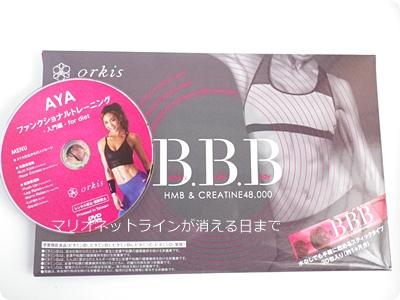 BBB(トリプルビー)はサプリとDVDのセット