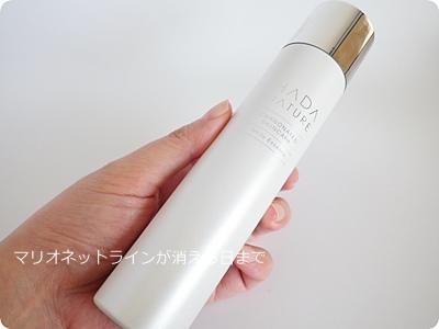 薬用美白美容液 肌ナチュール ホワイトエッセンス