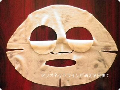 エッセンス・シートマスクを広げたところ