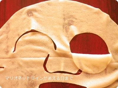 左のように目元の折り返し部分を目元を覆うように密着させる