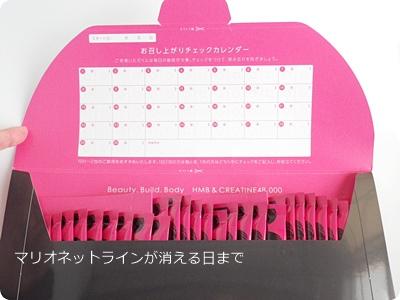 パッケージの裏がカレンダーになってて記入できる