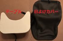 テーブルと日よけカバー1130 - コピー