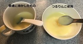 つるりんこコーンスープ - コピー
