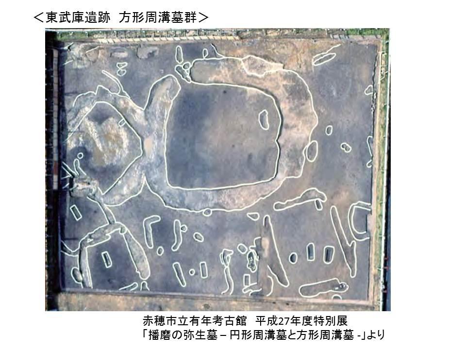 東武庫遺跡