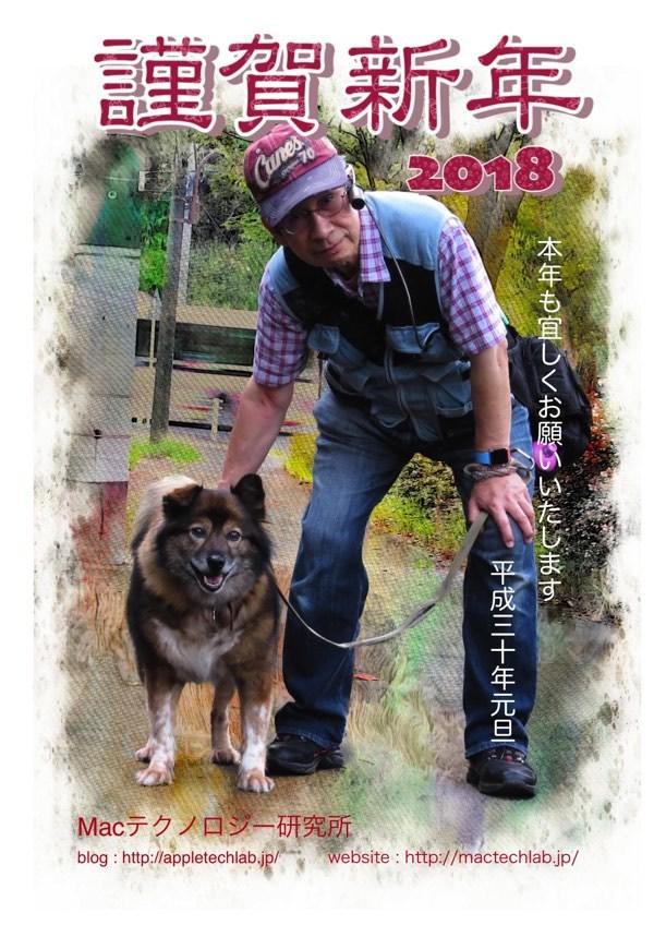 年賀状2018Web