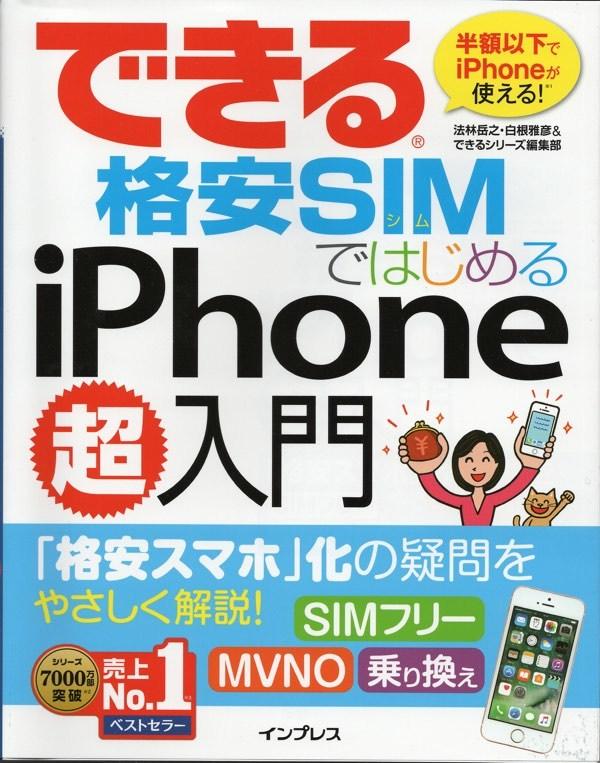 CheapSIM_01.jpg