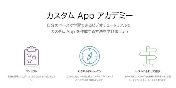 custom_app_academy.jpg