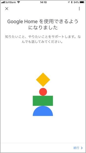 googlehome_08.jpg