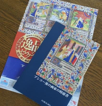 170910ブシコー古川美術館