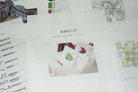 171001紋章テキスト表紙