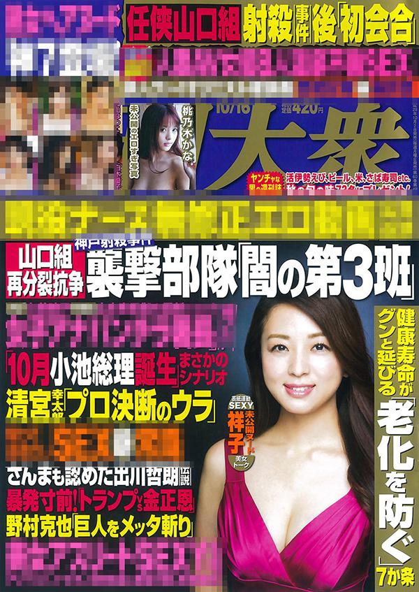 週刊大衆1