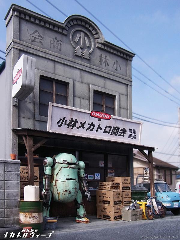 小林メカトロ商会1