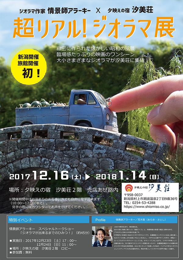 汐美荘ポスター1