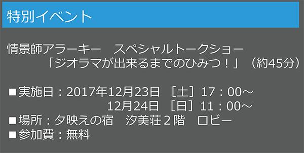 汐美荘トークショー