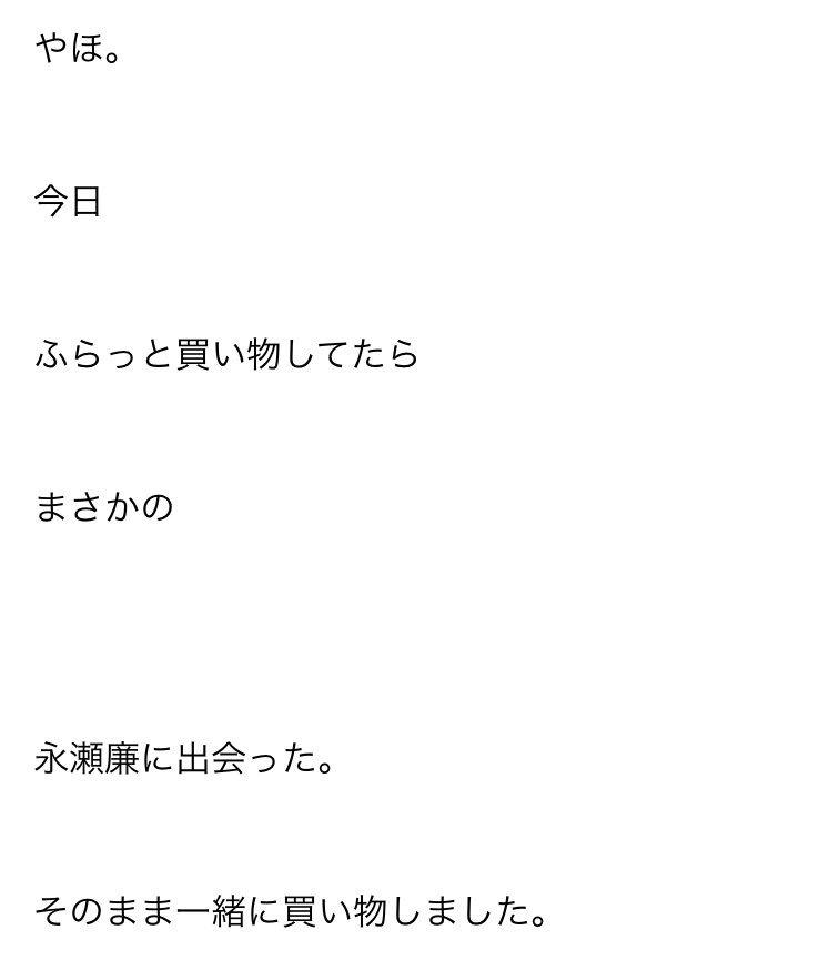 【画像】キスマイ・玉森裕太が永瀬廉と遭遇→一緒に買い物へ!「まいたま」の報告にファン歓喜