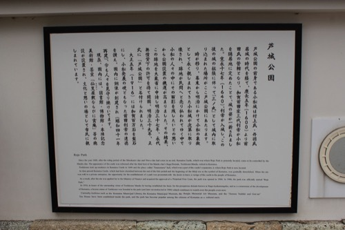 0271:小松市本陣記念美術館 芦城公園②