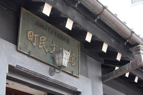 0274:尾張町町民文化館 メイン