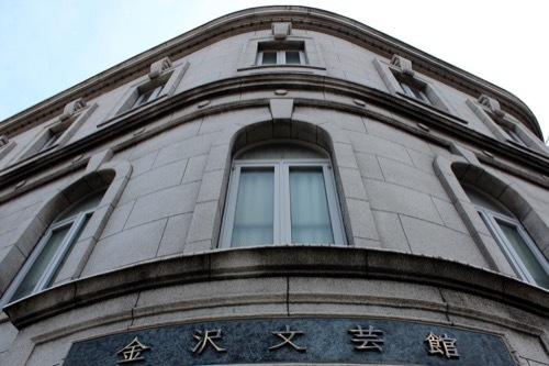 0275:金沢文芸館 入口より②