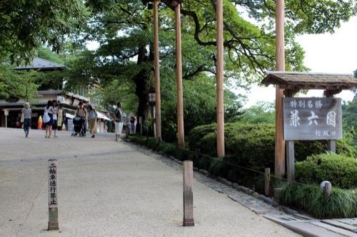 0279:県立伝統産業工芸館 兼六園